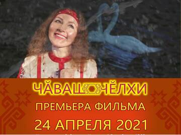 "You are currently viewing Премьера! Фильм ""Чӑваш чӗлхи"""