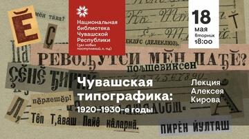 You are currently viewing Чувашская типографика: рассказывает Алексей Киров