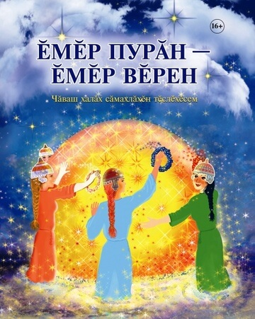 You are currently viewing Приглашаем на презентацию книги «Ĕмĕр пурăн – ĕмĕр вĕрен»