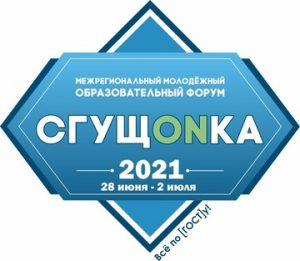 """Read more about the article Межрегиональный творческий форум """"СгущONка – 2021"""" приглашает к участию молодых людей"""