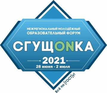 """You are currently viewing Межрегиональный творческий форум """"СгущONка – 2021"""" приглашает к участию молодых людей"""