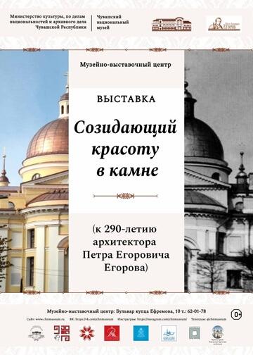 You are currently viewing Открывается выставка к 290-летию Петра Егоровича Егорова