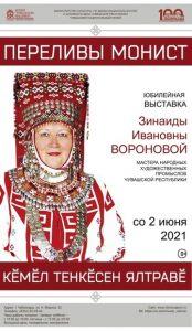 Read more about the article Открывается выставка «Переливы монист» (Кĕмĕл тенкĕсен ялтравĕ)