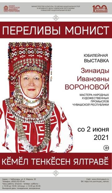 You are currently viewing Открывается выставка «Переливы монист» (Кĕмĕл тенкĕсен ялтравĕ)