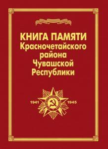 Read more about the article Издана Книга Памяти Красночетайского района