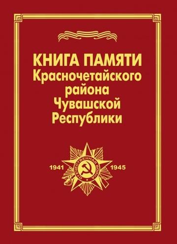 You are currently viewing Издана Книга Памяти Красночетайского района