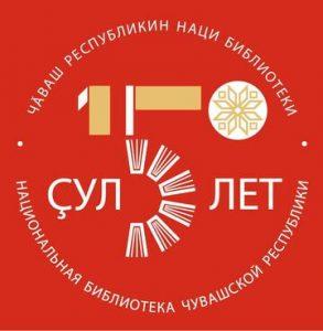 Read more about the article Межрегиональный культурный форум к юбилею Национальной библиотеки ЧР