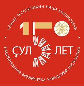 You are currently viewing Межрегиональный культурный форум к юбилею Национальной библиотеки ЧР