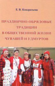 Read more about the article Празднично-обрядовые традиции в общественной жизни чувашей и удмуртов