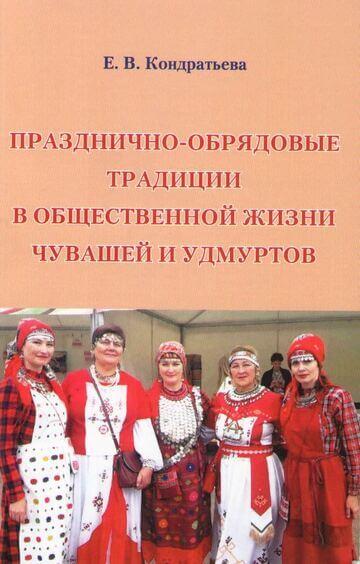 You are currently viewing Празднично-обрядовые традиции в общественной жизни чувашей и удмуртов