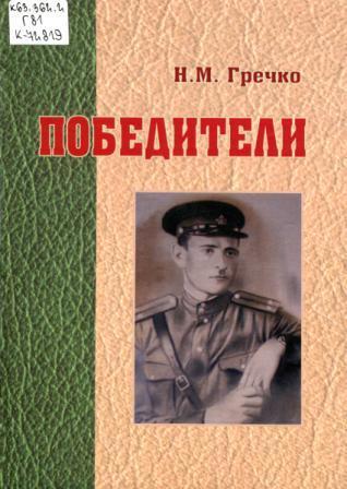 Н.М. Гречко  - Задержался на войне. Часть 4. Победители.