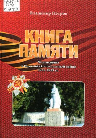 В.В. Петров - Книга памяти
