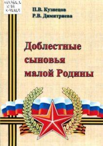 Read more about the article П.В. Кузнецов, Р.В. Димитриева – Доблестные сыновья малой Родины