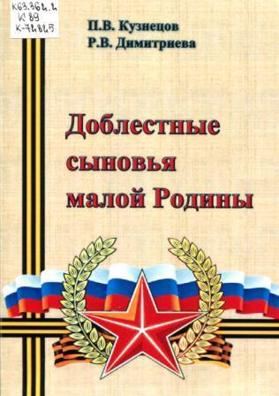 П.В. Кузнецов, Р.В. Димитриева - Доблестные сыновья малой Родины