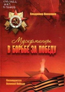 Read more about the article В.Д. Николаев – Мусирминцы в борьбе за победу
