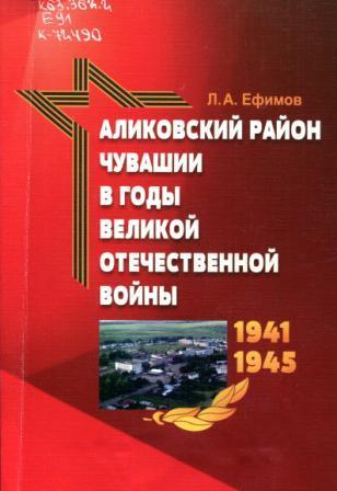 Л.А. Ефимов - Аликовский район Чувашии в годы Великой Отечественной войны