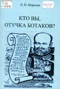 Read more about the article Л.П. Морозов – Кто Вы, Отучка Ботаков?