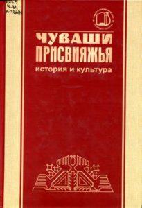 Read more about the article А.П. Васильева, А.П. Долгова, В.П. Иванов и др. – Чуваши Присвияжья