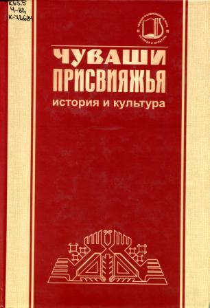А.П. Васильева, А.П. Долгова, В.П. Иванов и др. - Чуваши Присвияжья