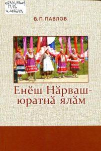 Read more about the article В.П. Павлов – Енӗш Нӑрваш – юратнӑ ялӑм