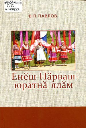 В.П. Павлов - Енӗш Нӑрваш - юратнӑ ялӑм