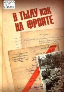 Read more about the article сост. Ф.Н. Козлов – В тылу как на фронте