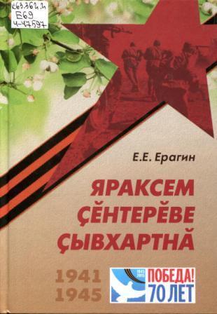Е.Е. Ерагин - Яраксем ҫӗнтерӗве ҫывхартнӑ