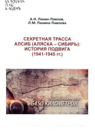 А.Н. Панин-Павлов - Секретная трасса Алсиб (Аляска - Сибирь)