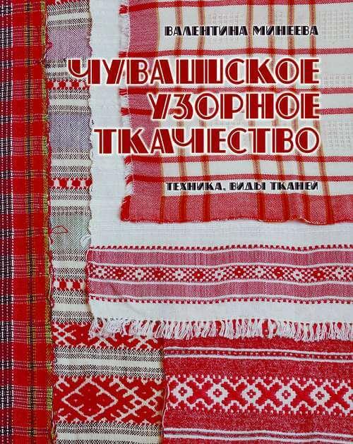 Минеева В. - Чувашское узорное ткачество. Техника, виды тканей