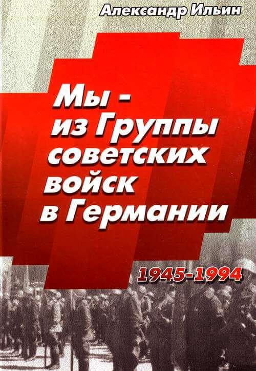 Ильин А. - Мы - из Группы советских войск в Германии