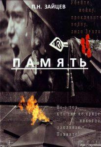 Read more about the article Зайцев П. Н. – Память = Астӑвӑм: дополнение к Книге Памяти 3, 6 томов 1996 года