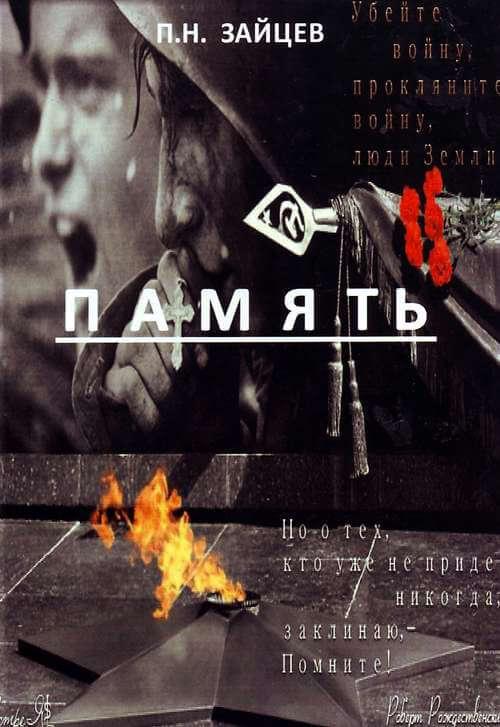 Зайцев П. Н. - Память = Астӑвӑм: дополнение к Книге Памяти 3, 6 томов 1996 года