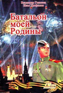 Read more about the article Галошев В. – Память = Астӑвӑм: дополнение к Книге Памяти 3, 6 томов 1996 года