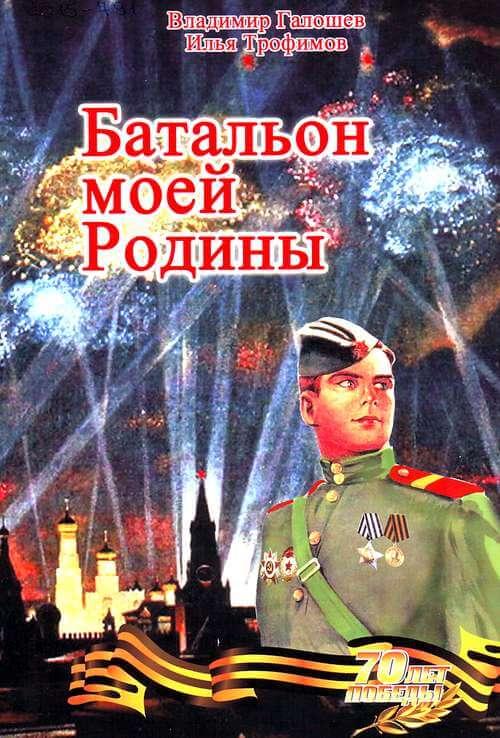 Галошев В. - Память = Астӑвӑм: дополнение к Книге Памяти 3, 6 томов 1996 года