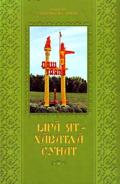 Тимофеев-Сӑрнай А - Ырӑ ят - хӑватлӑ ҫунат