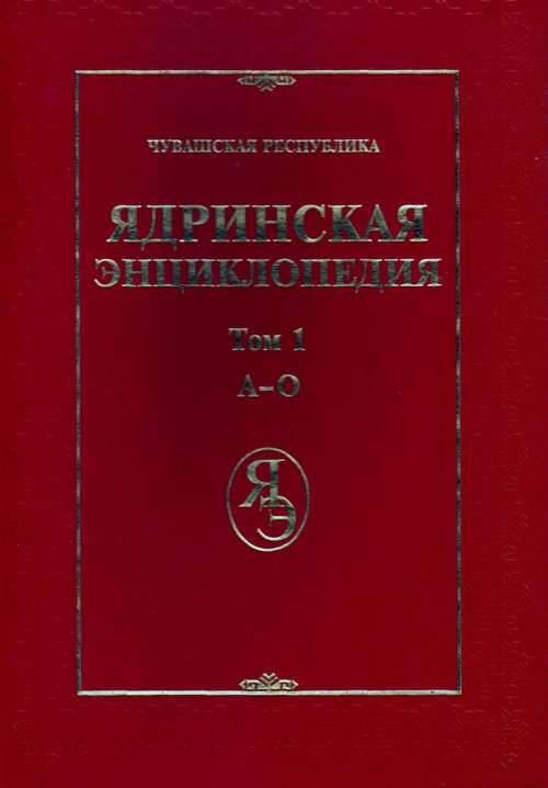 Ядринская энциклопедия