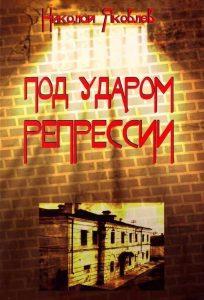Read more about the article Яковлев Н. – Под ударом репрессии