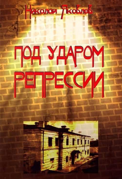 Яковлев Н. - Под ударом репрессии