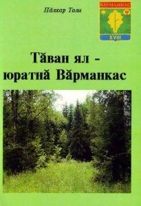 Read more about the article Пӑлхар Т. – Тӑван ял – юратнӑ Вӑрманкас