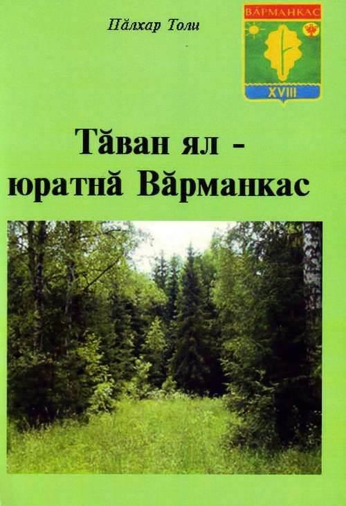 Пӑлхар Т. - Тӑван ял - юратнӑ Вӑрманкас