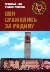 Read more about the article ред. В. А. Ванерке – Они сражались за Родину