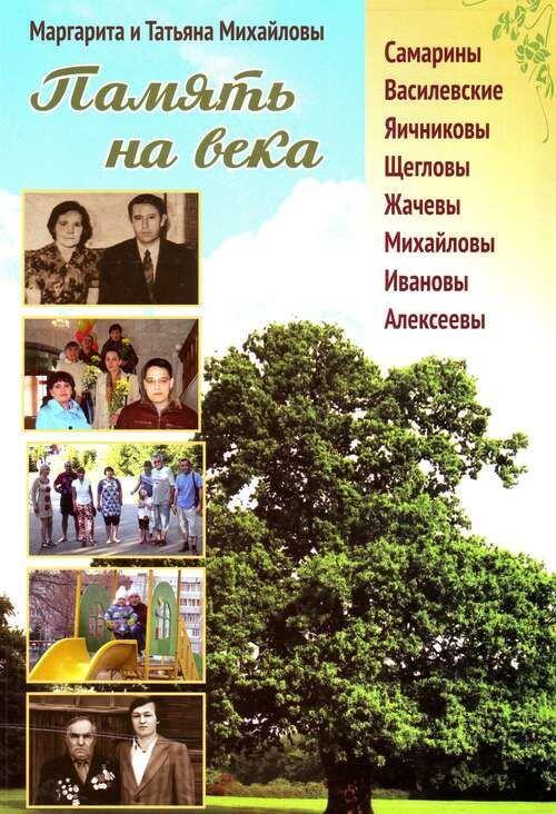 Михайлова М.  - Память на века