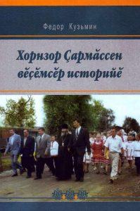 Read more about the article Кузьмин Ф.  – Хорнзор Ҫармӑссен вӗҫӗмсӗр историйӗ