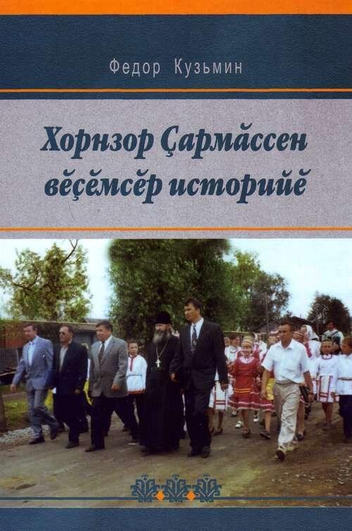 You are currently viewing Кузьмин Ф.  – Хорнзор Ҫармӑссен вӗҫӗмсӗр историйӗ