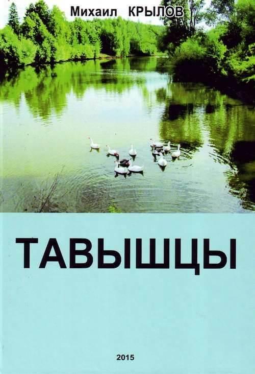 Крылов М.  - Тавышцы