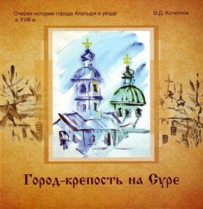 Read more about the article Кочетков В. Д.  – Тавышцы
