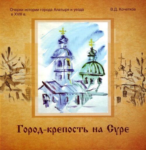 You are currently viewing Кочетков В. Д.  – Тавышцы