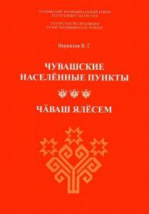 Read more about the article Вериялов В. Г. – Чувашские населенные пункты