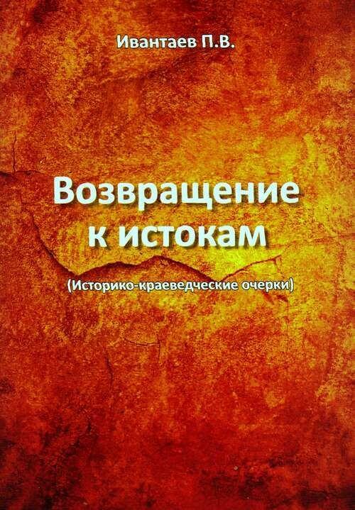 Ивантаев П. В. - Возвращение к истокам