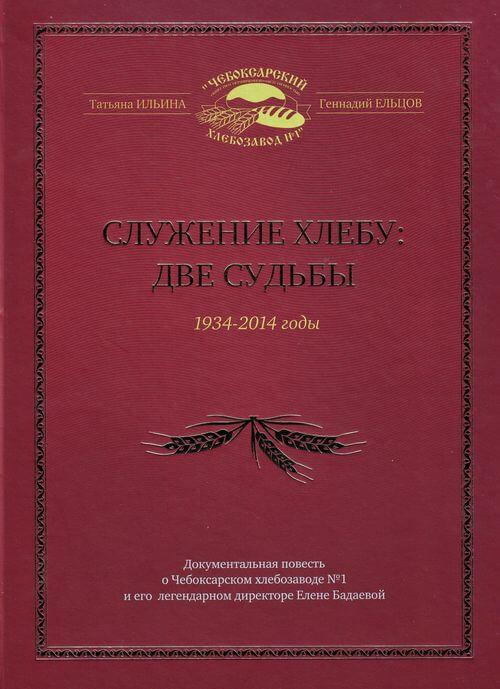 Ильина Т., Ельцов Г - Служение хлебу: две судьбы, 1934-2014 годы